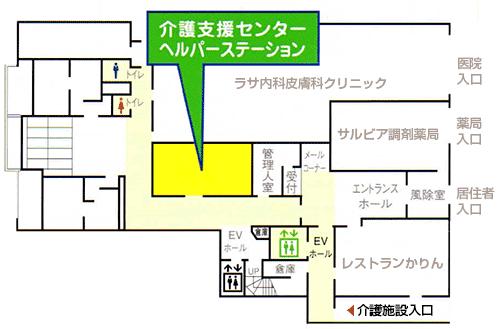 1階介護支援センターフロアマップ