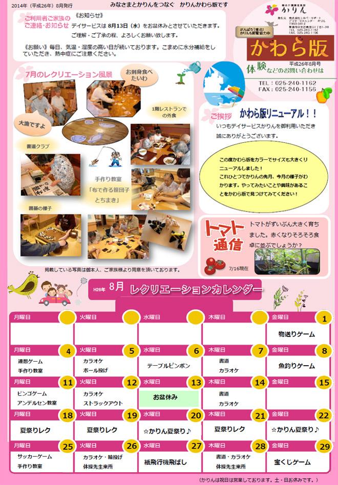 2014年8月かわら版 お知らせ・カレンダー