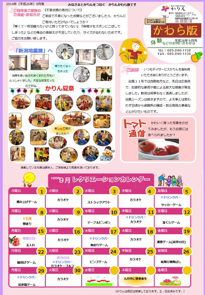 2014年9月かわら版 お知らせ・カレンダー