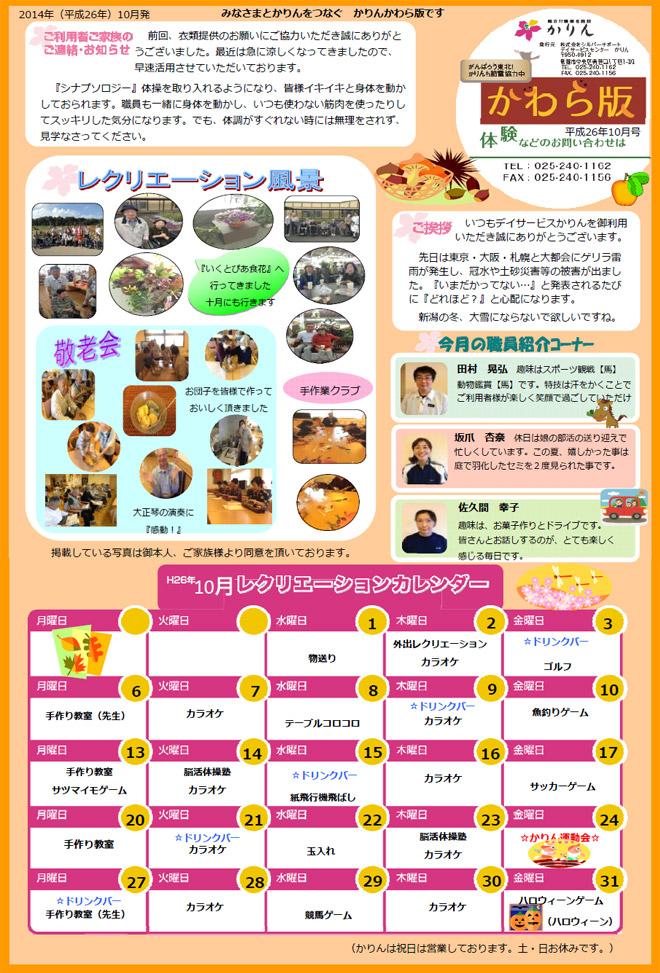 2014年10月かわら版 お知らせ・カレンダー