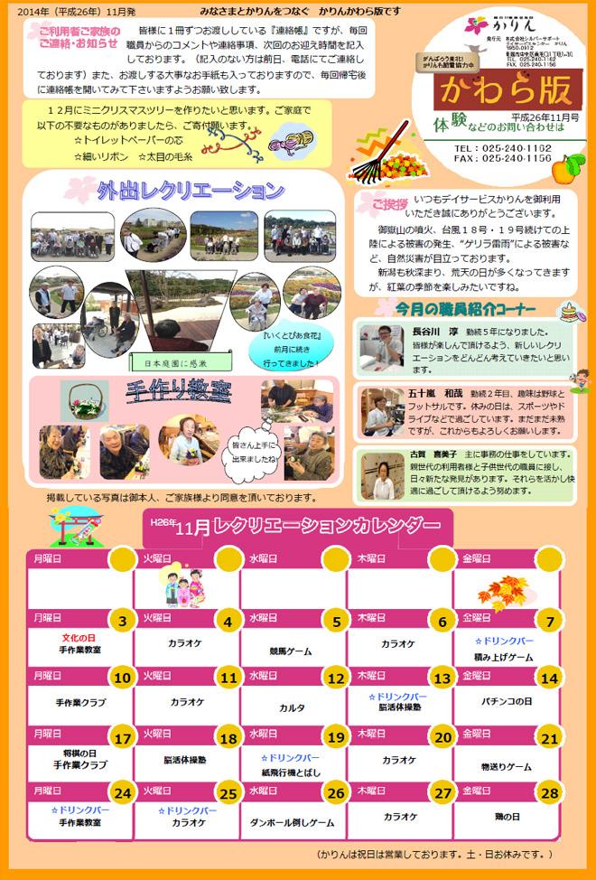 2014年11月かわら版 お知らせ・カレンダー