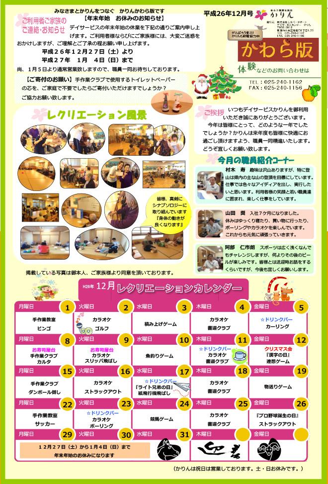 2014年12月かわら版 お知らせ・カレンダー