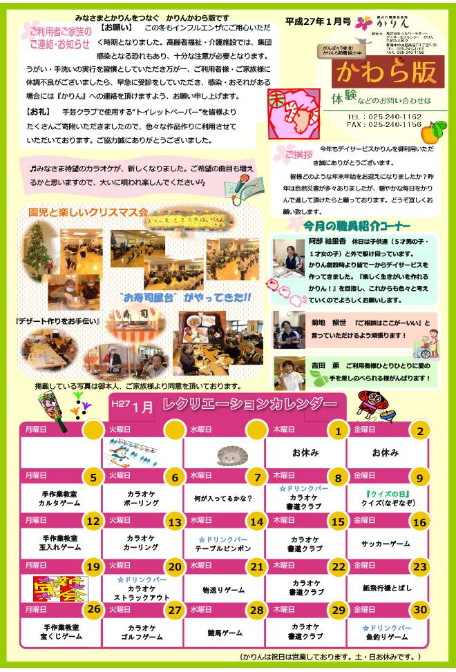 2015年1月かわら版 お知らせ・カレンダー