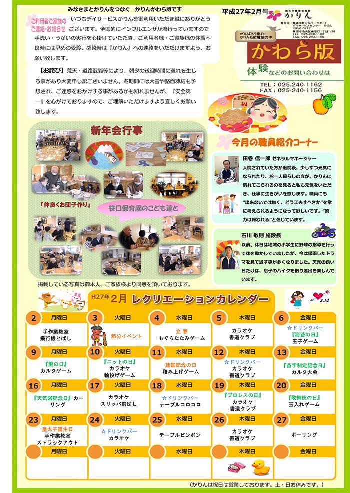 2015年2月かわら版 お知らせ・カレンダー