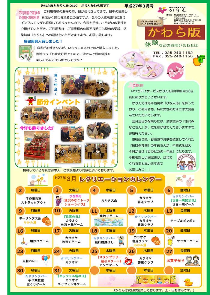 2015年3月かわら版 お知らせ・カレンダー
