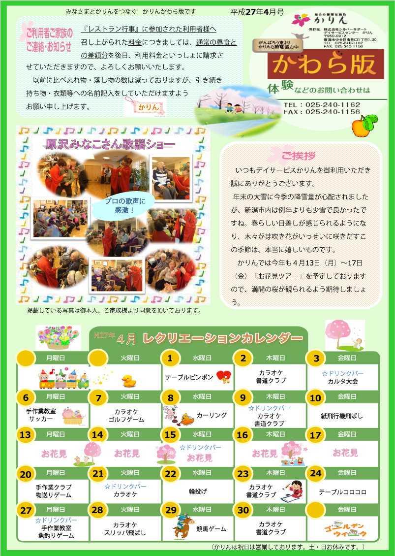 2015年4月かわら版「行こう!お花見ツアー!」表