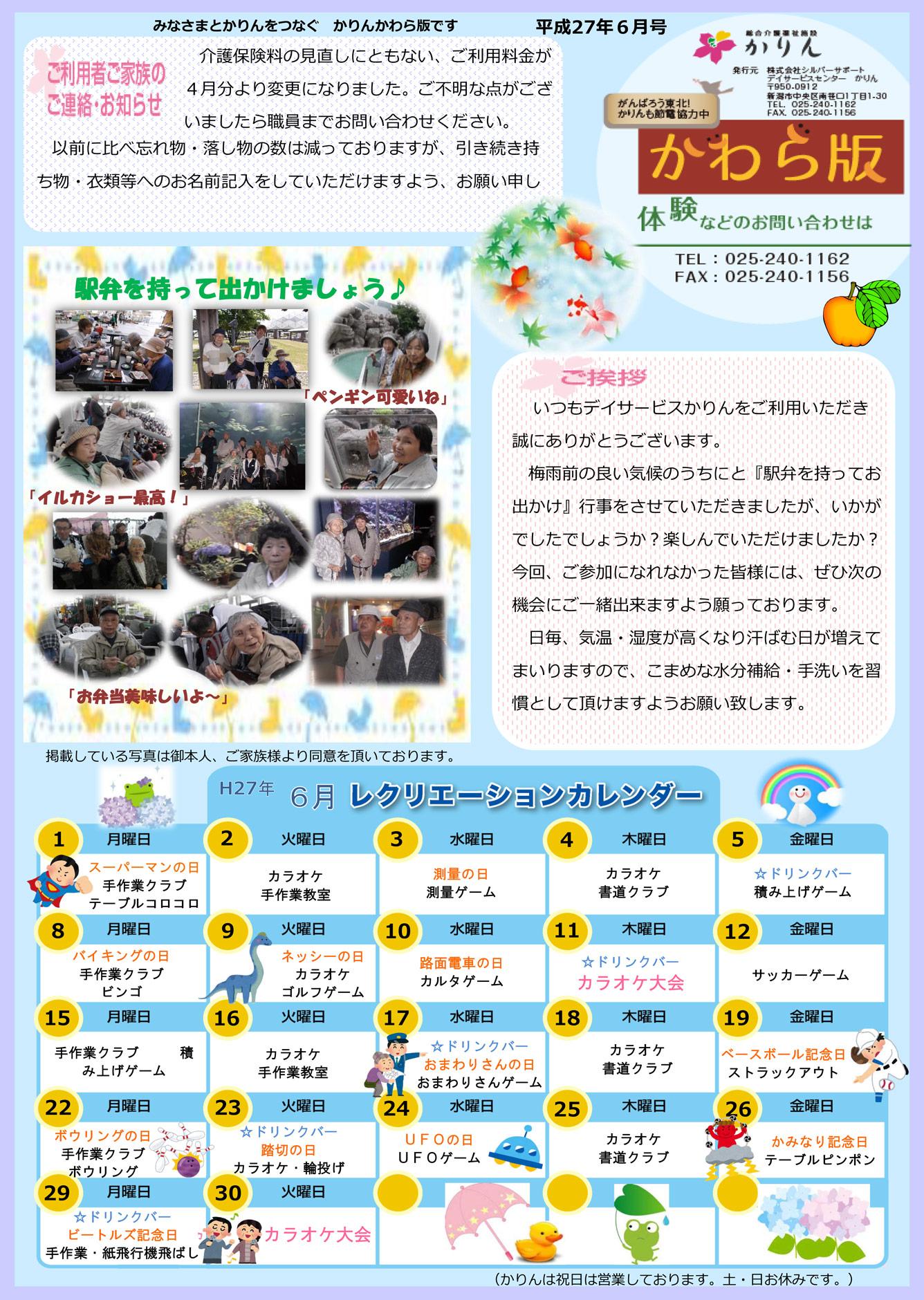2015年6月かわら版「かりんカラオケ大会開催!!」表