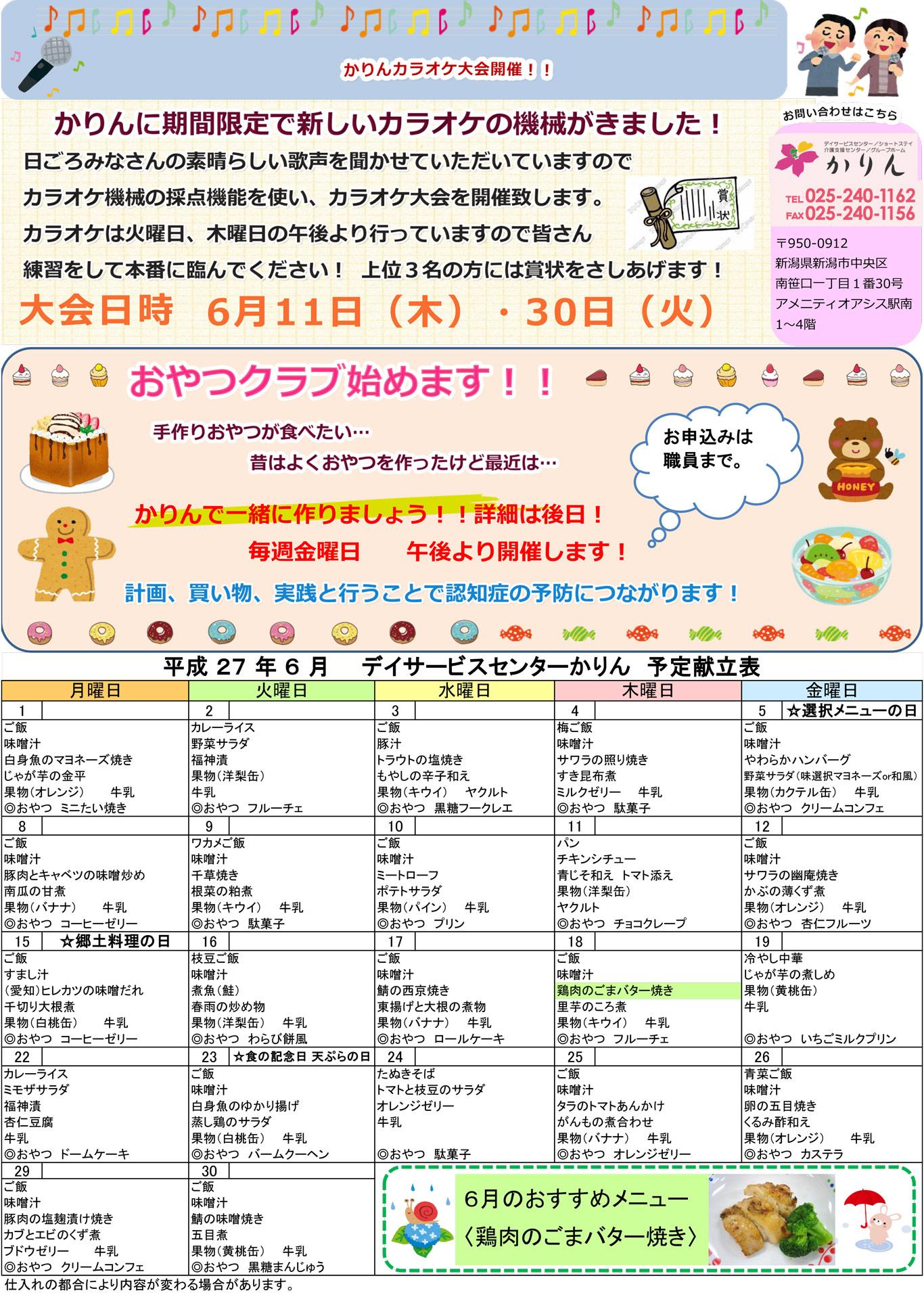 2015年6月かわら版「かりんカラオケ大会開催!!」裏