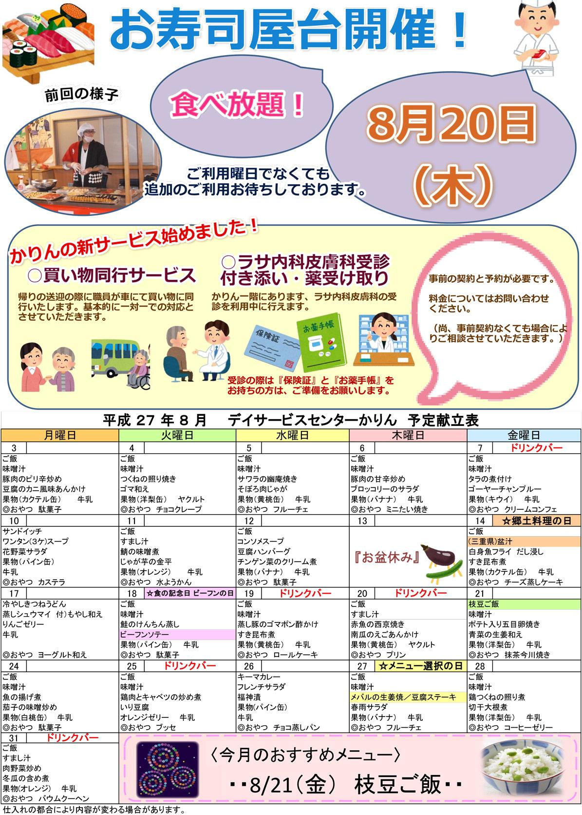 2015年8月かわら版「お寿司屋台開催!」裏