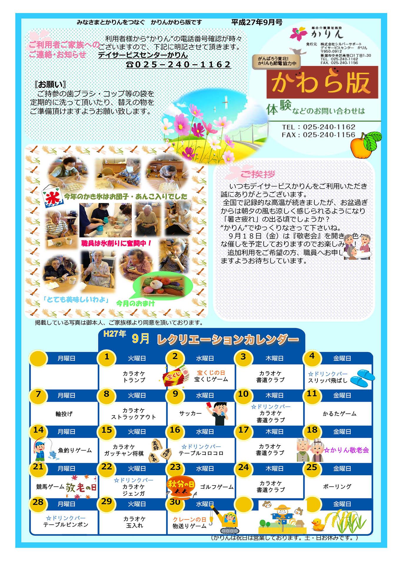 201509月かわら版「かりん敬老会」表