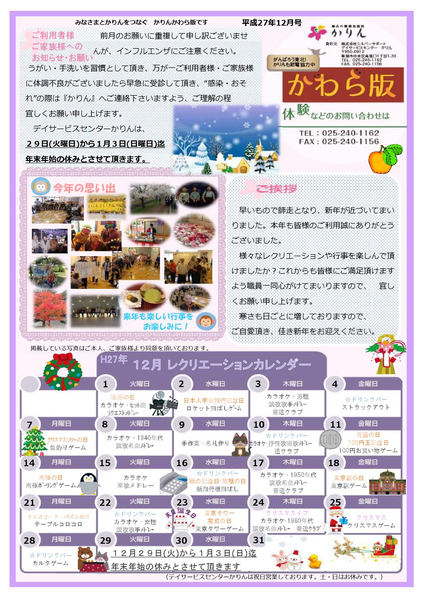 201512月かわら版「お寿司屋が来る!」表