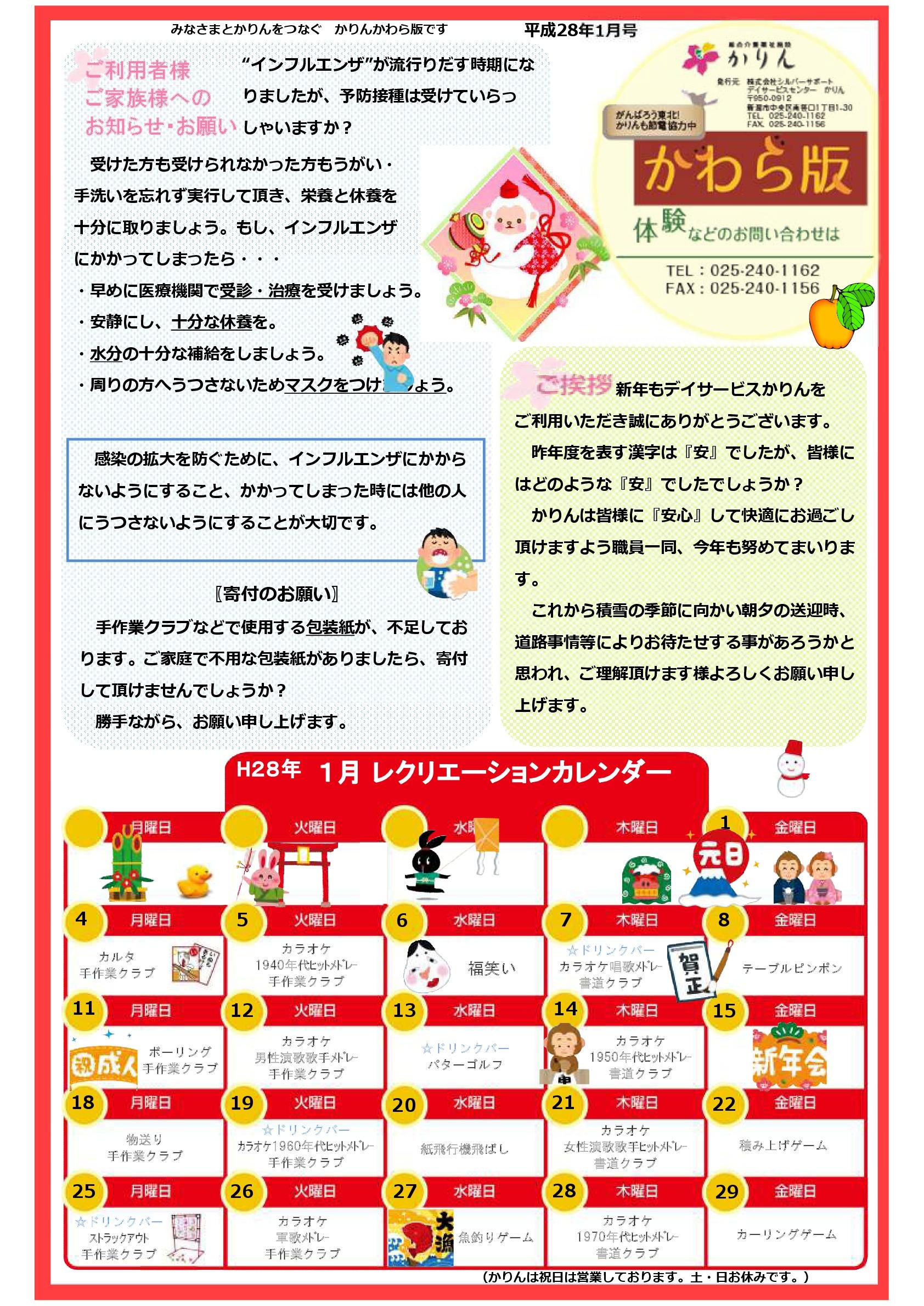 201601月かわら版「かりん新年会開催!」表