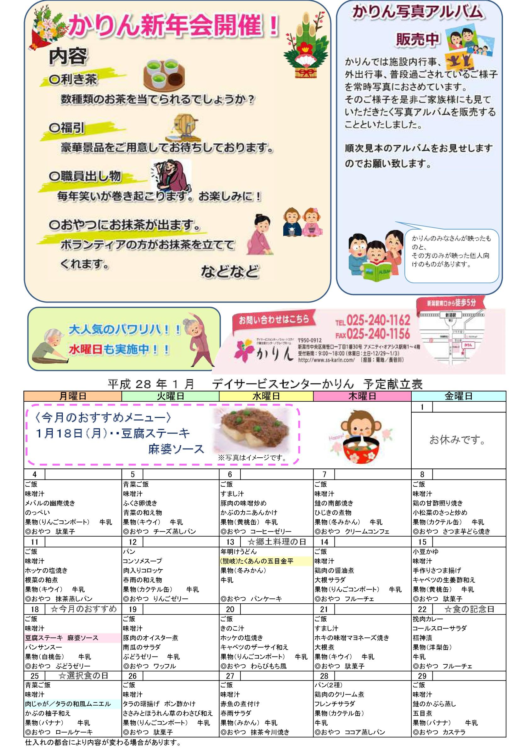 201601月かわら版「かりん新年会開催!」裏
