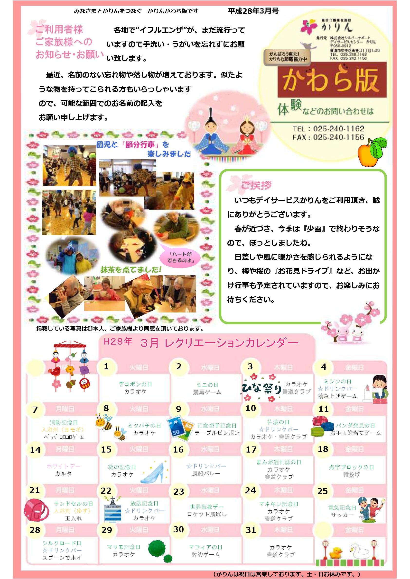 201603月かわら版「3月はイベント盛り沢山!!」表