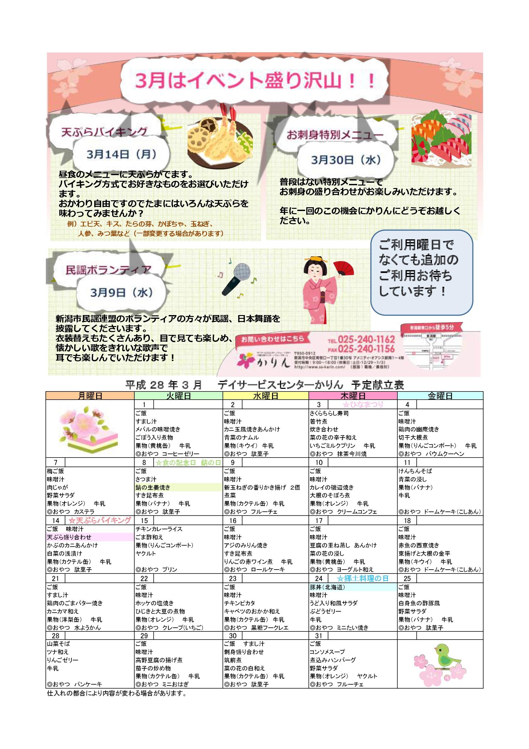 201603月かわら版「3月はイベント盛り沢山!!」裏