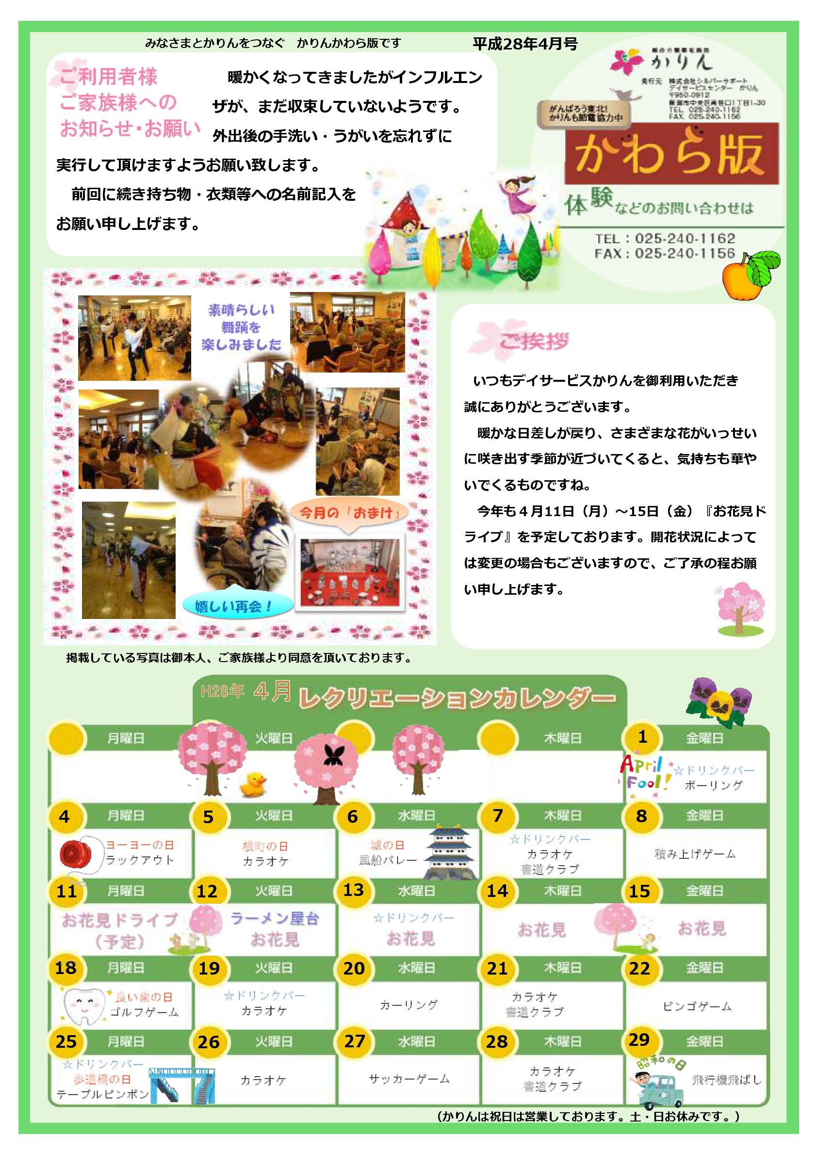 201604月かわら版「4月はイベント盛り沢山!!」表