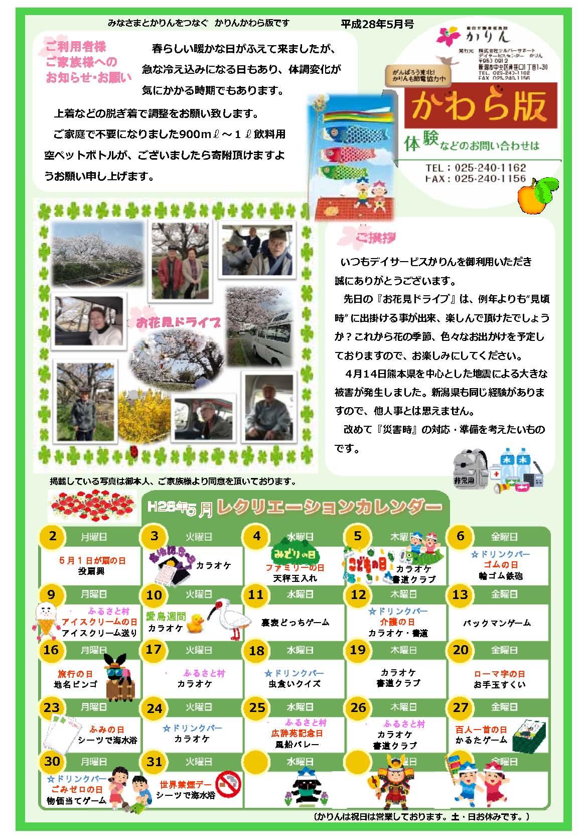 201505月かわら版「5月だ!!暖かい!!出かけよう!! 」表
