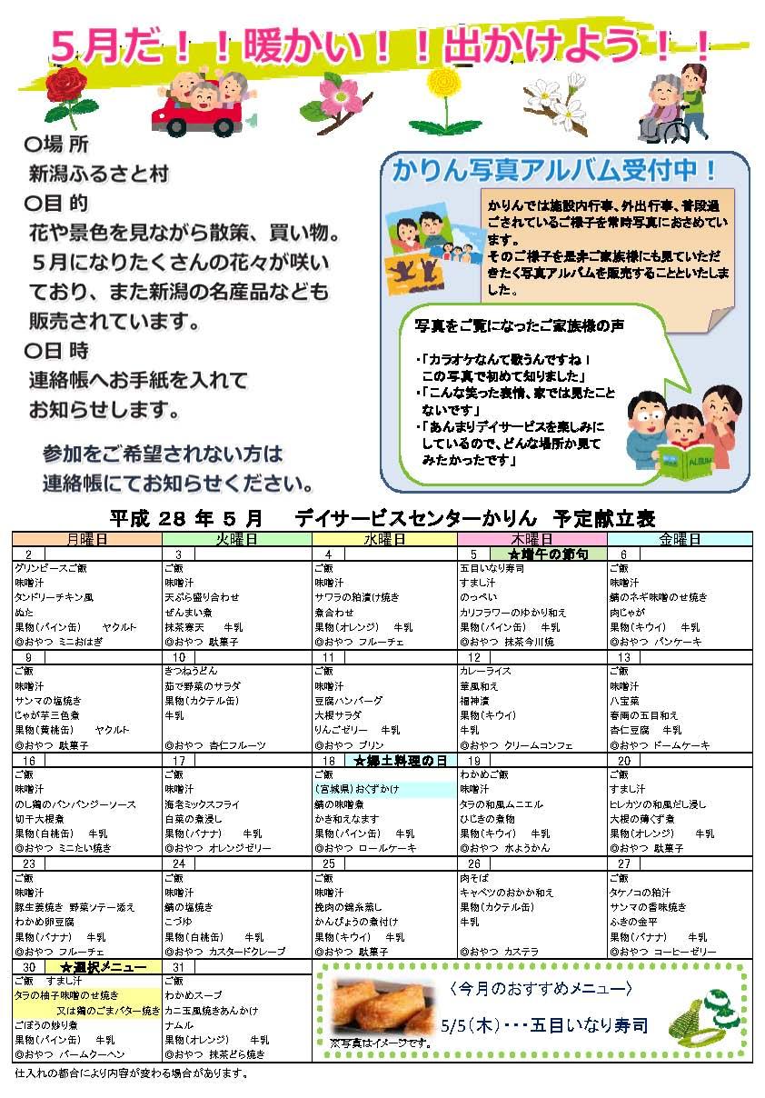 201505月かわら版「5月だ!!暖かい!!出かけよう!! 」裏